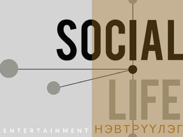 SOCIAL LIFE ENTERTAINMENT НЭВТРҮҮЛЭГ